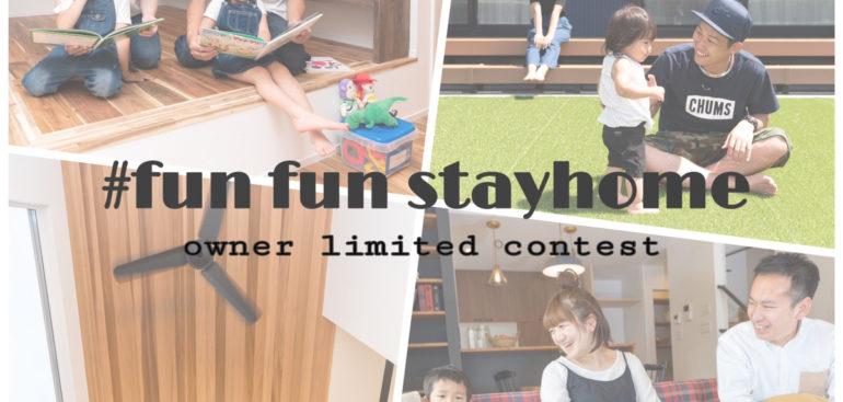 fun fun stayhome!
