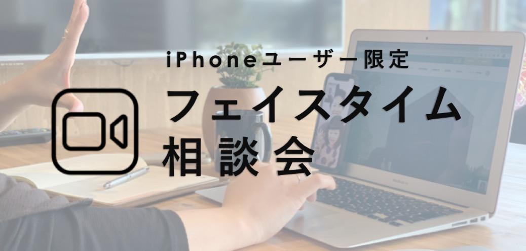 【iPhone限定】フェイスタイム相談会