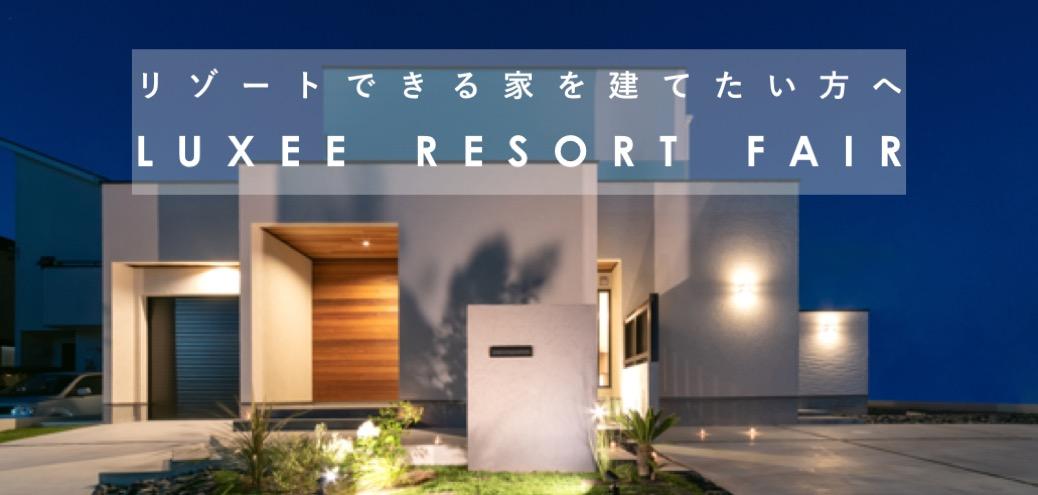 【リゾートできる家】LUXEE リゾート フェア