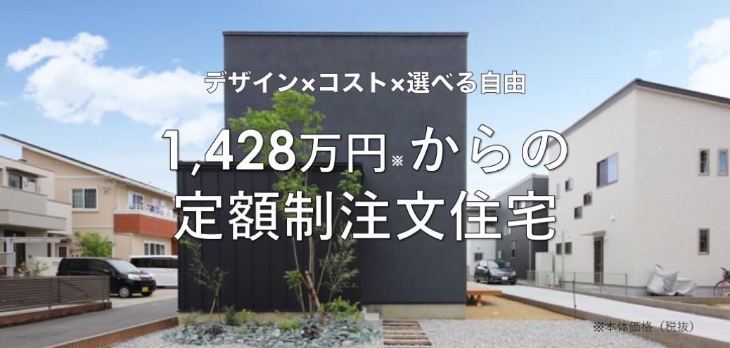 【2週連続開催!】1,428万円からの定額制注文住宅!無料相談会