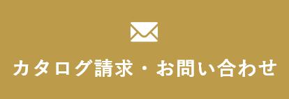 カタログ請求・お問い合わせ