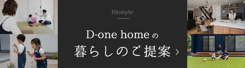 D-one homeの暮らしのご提案